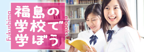 福島の学校で学ぼう