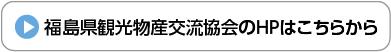 福島県観光物産交流協会HPはこちら