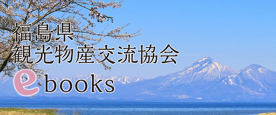 福島県観光物産交流協会ebooks