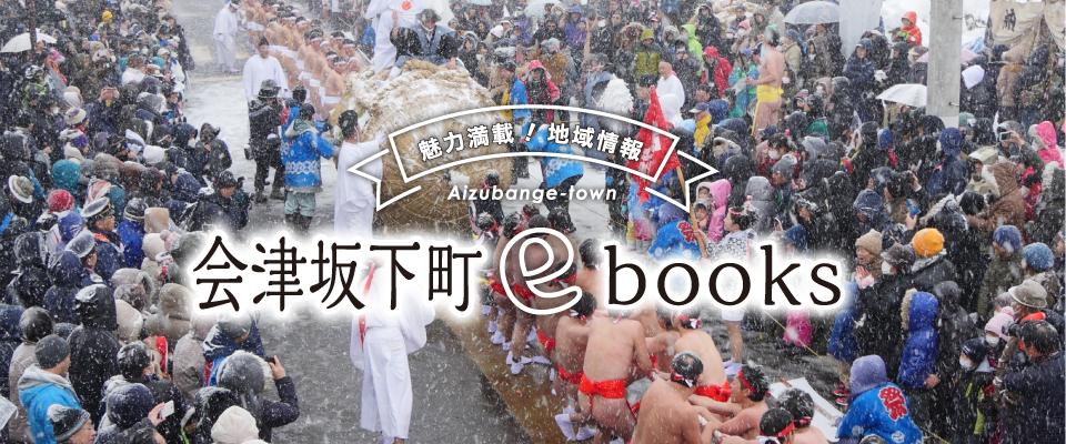 会津坂下町ebooks
