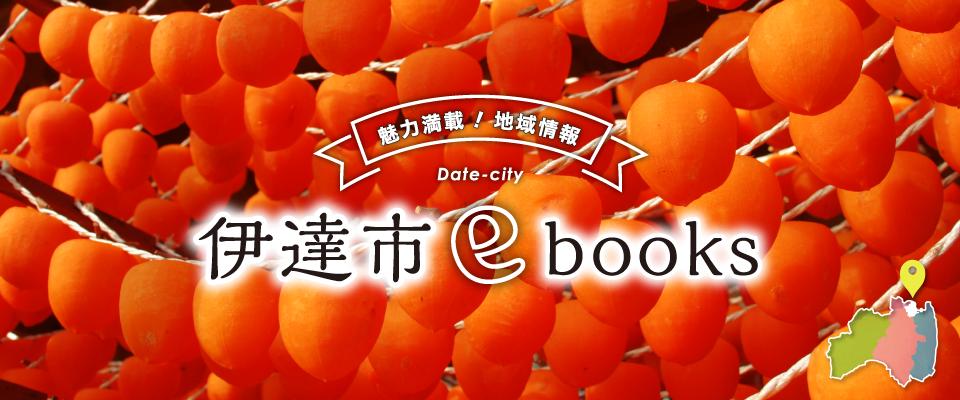 伊達市ebooks
