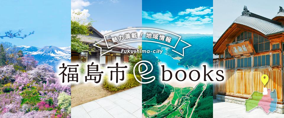 福島市ebooks