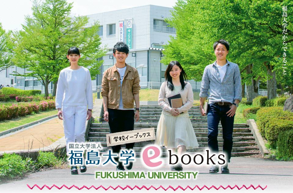 福島大学ebooks