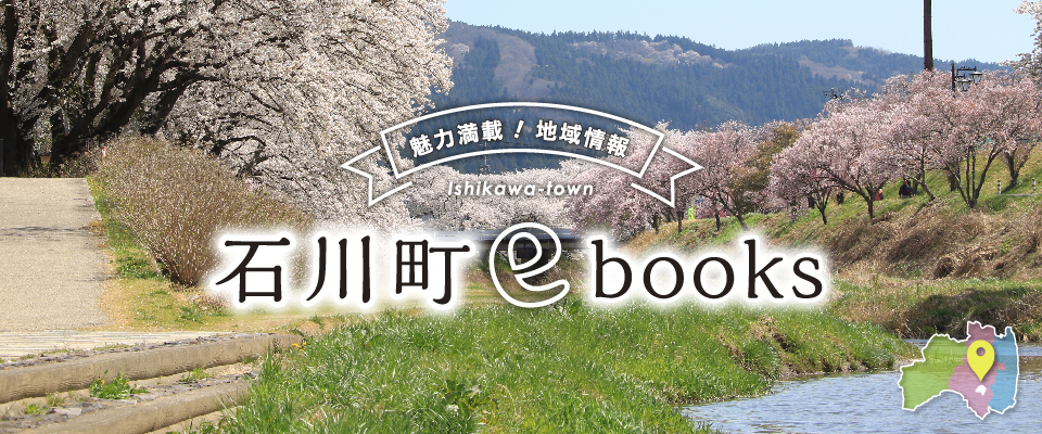 石川町ebooks