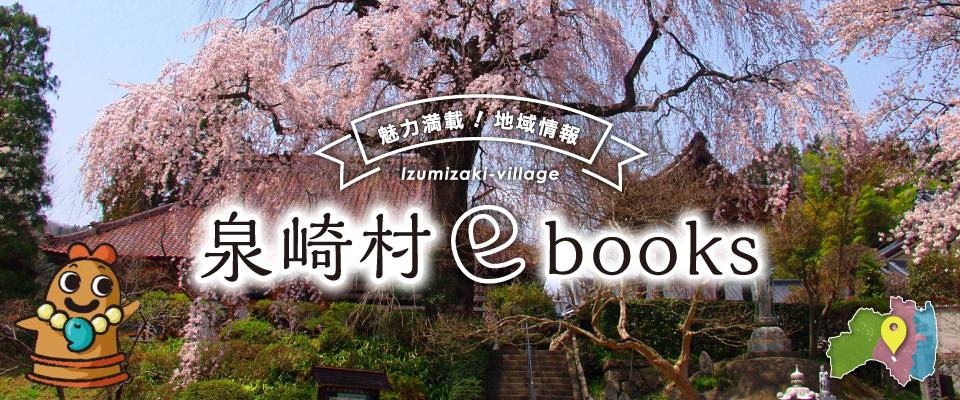 泉崎村ebooks