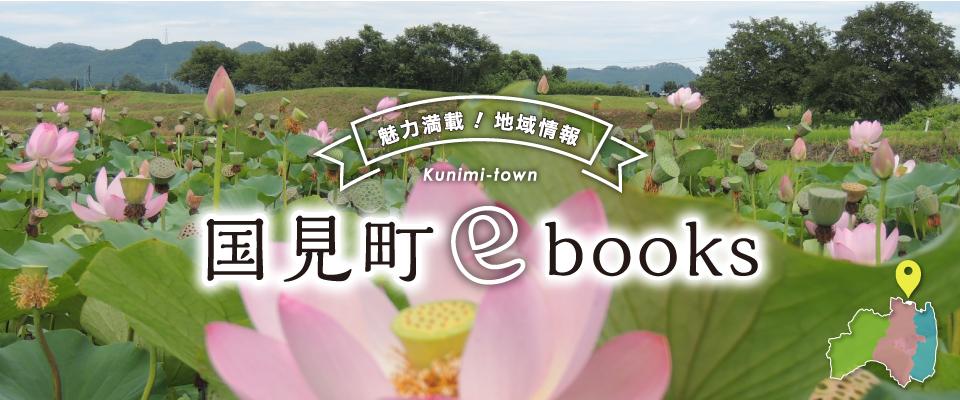 国見町ebooks
