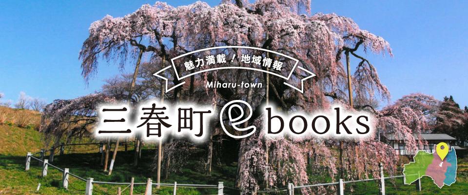 三春町ebooks