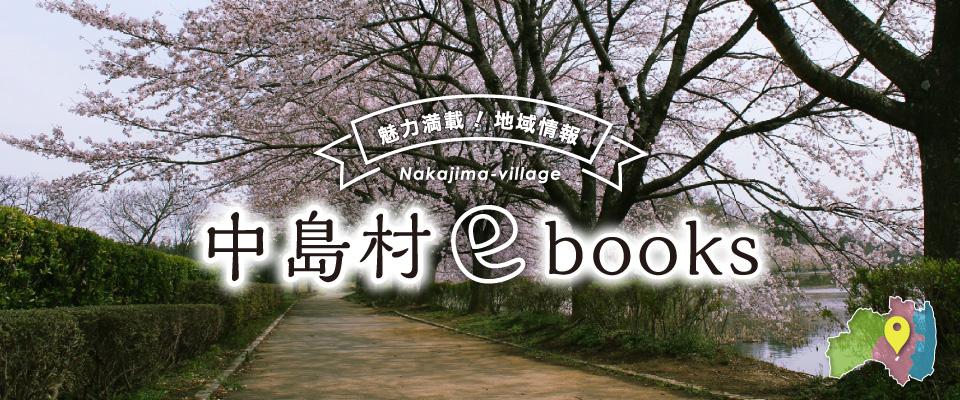 玉川村ebooks