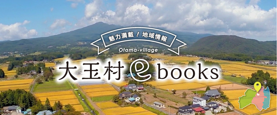 大玉村ebooks