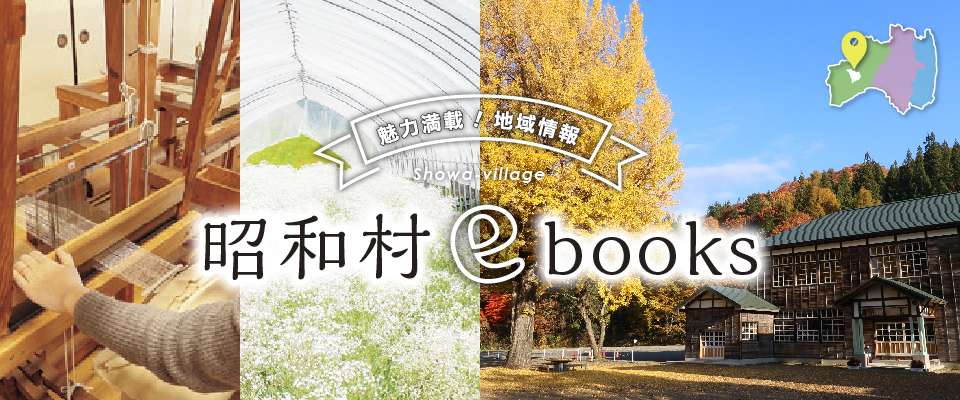 昭和村ebooks