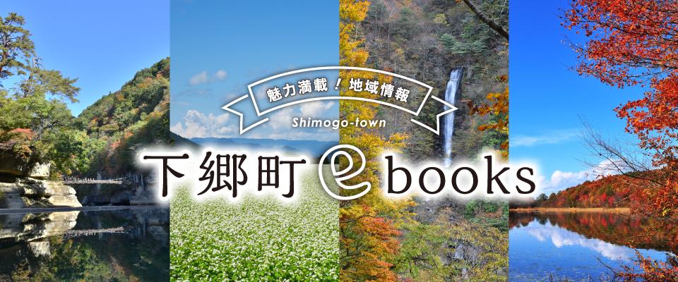 下郷町ebooks