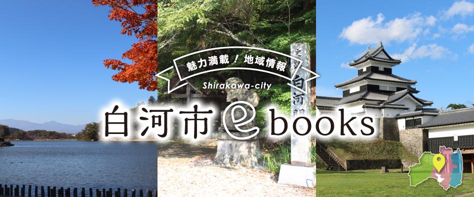 白河市ebooks
