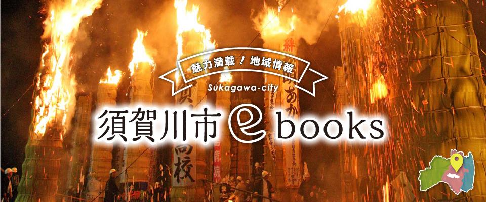 須賀川市ebooks