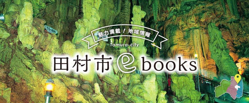 田村市ebooks