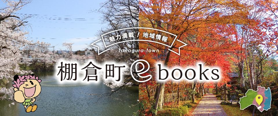 川俣町ebooks