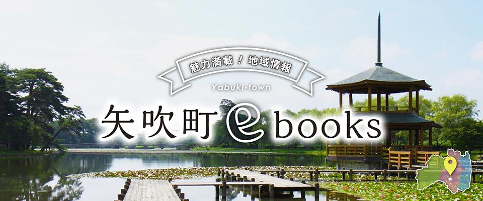 矢吹町ebooks