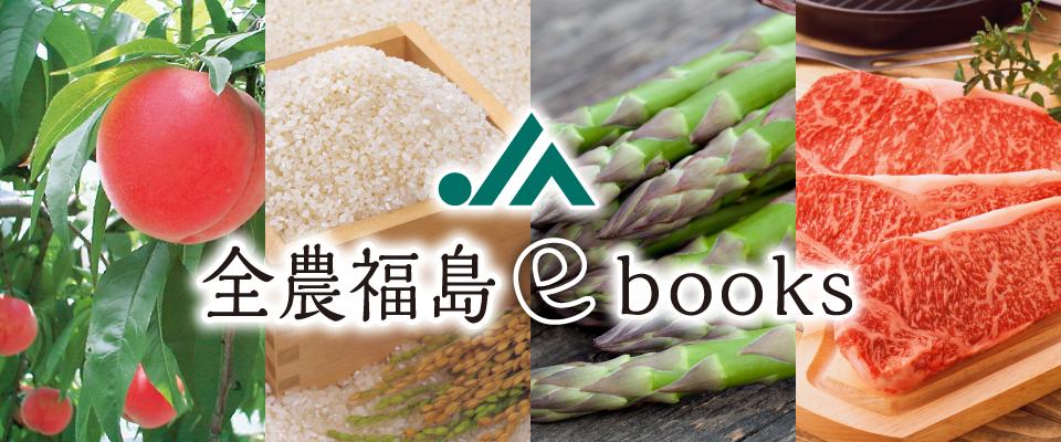 全農福島ebooks