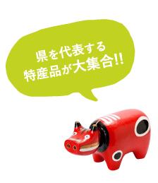 県を代表する特産品が大集合!!