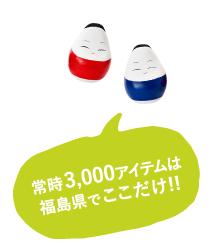 常時3,000アイテムは福島県でここだけ!!