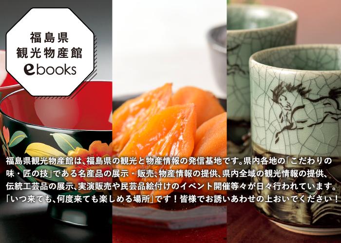 福島県観光物産館ebooks