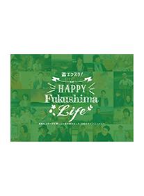 エフステ!HAPPY Fukushima Life