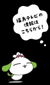 福島テレビの情報はこちらから!