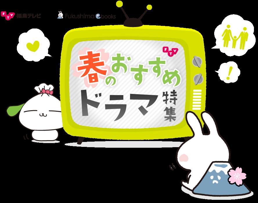 FTV 秋のおすすめのドラマ特集