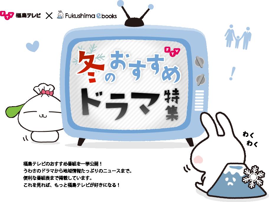 FTV 冬のおすすめのドラマ特集