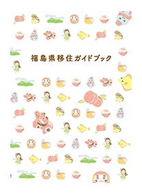 福島県移住ガイドブック