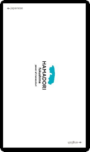 HAMADORI fukushima 英語版