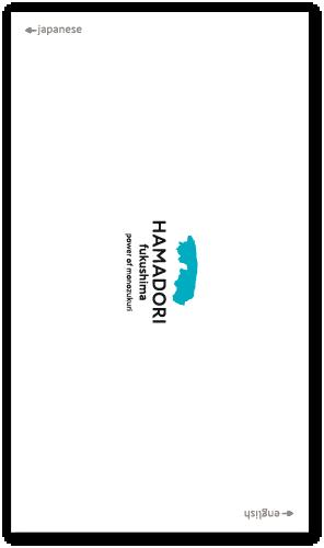 HAMADORI fukushima 日本語版