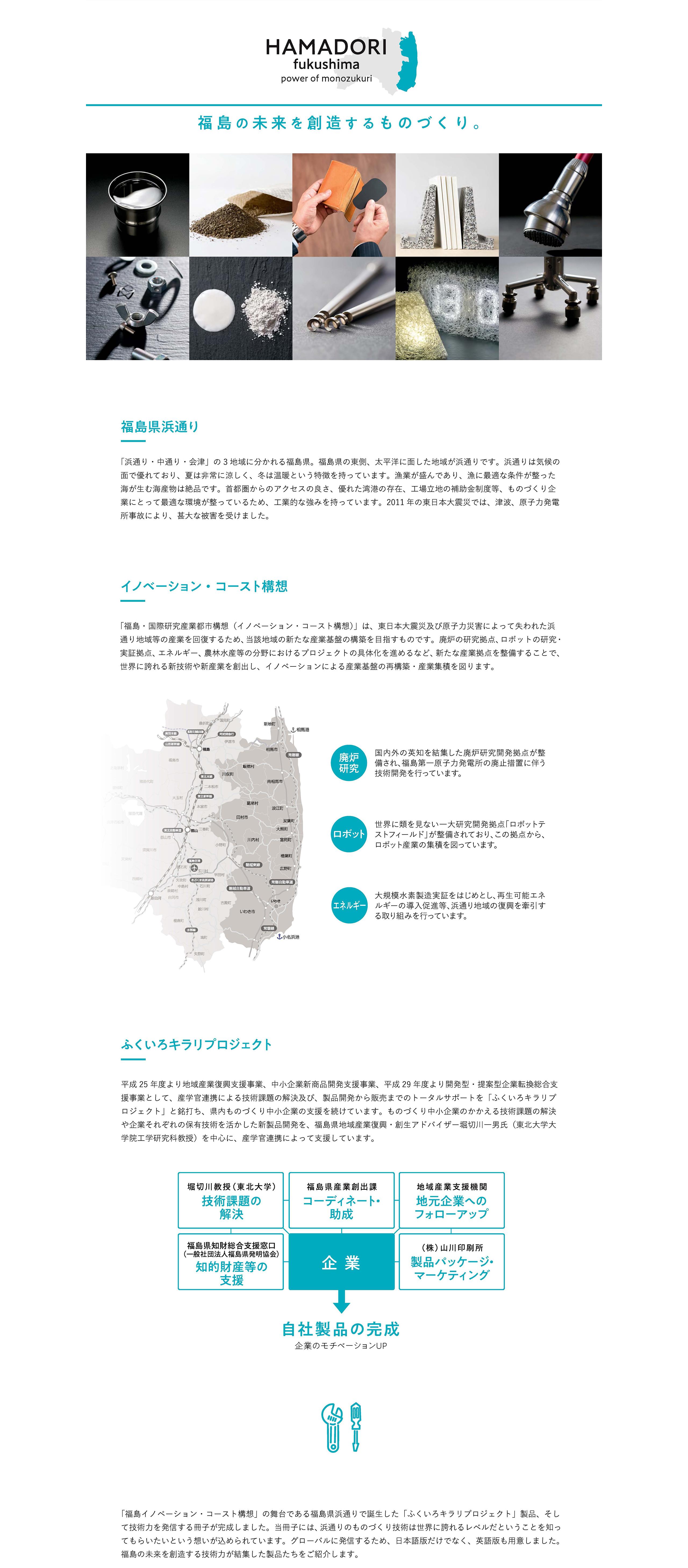 イノベーション・コースト構想