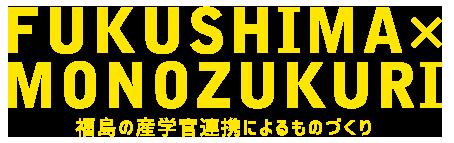 FUKUSHIMA×MONOZUKURIのロゴ