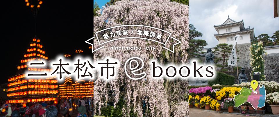 二本松市ebooks